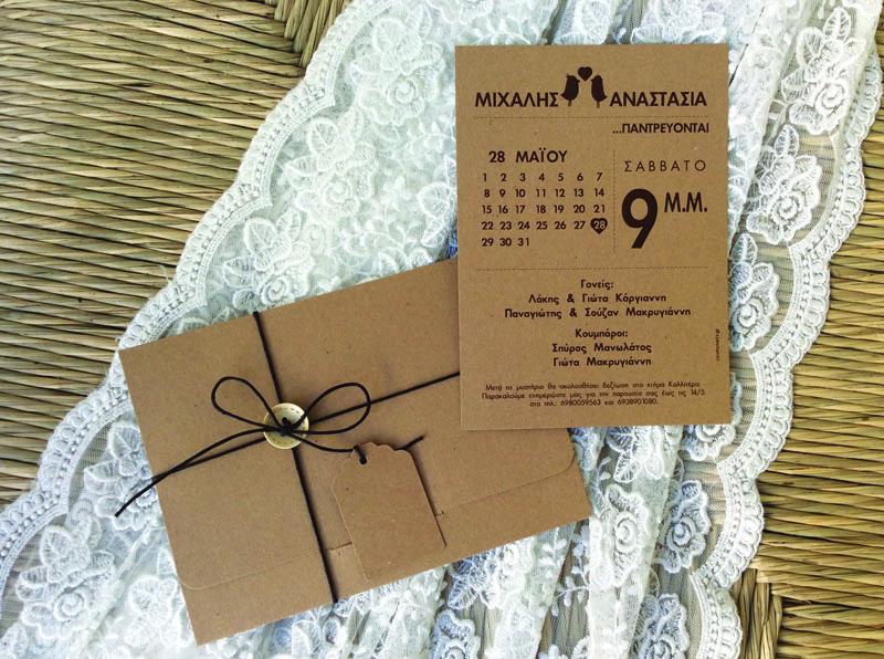 156c6ccc8d35 Προσκλητήρια γάμου πρωτότυπα -Γ1653